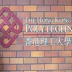 香港理工大学服务故事