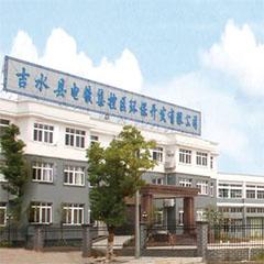 感谢吉水县电镀集控区环保开发有限公司采购我